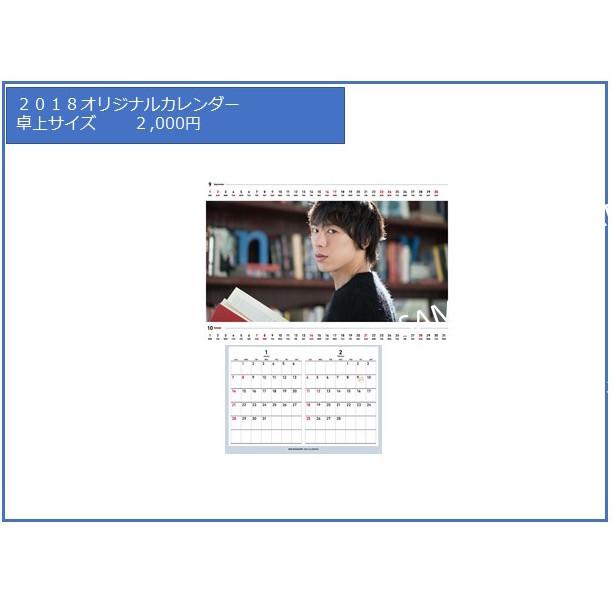 2018オリジナルカレンダー(卓上サイズ)