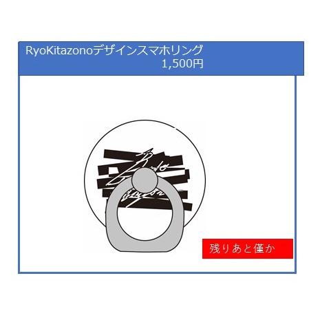 RyoKitazonoデザインスマホリング