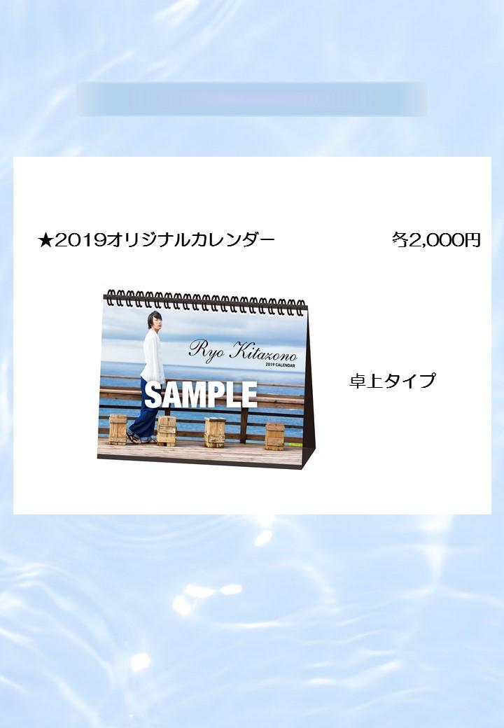 カレンダー(卓上)