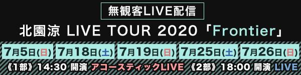 Kitazono_202007_tourbnr